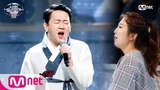 I Can See Your Voice 5 SM 연습생 출신 무속인 ′한숨′ 180323 EP.8