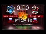 (RU) Vega Squadron vs Team Empire - DAC 2018 (11.02.18)