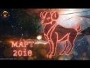 ГОРОСКОП НА МАРТ 2018 ОВЕН