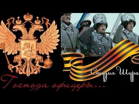 Михаил Гулько - Господа офицеры (Студия Шура) клипы шансон