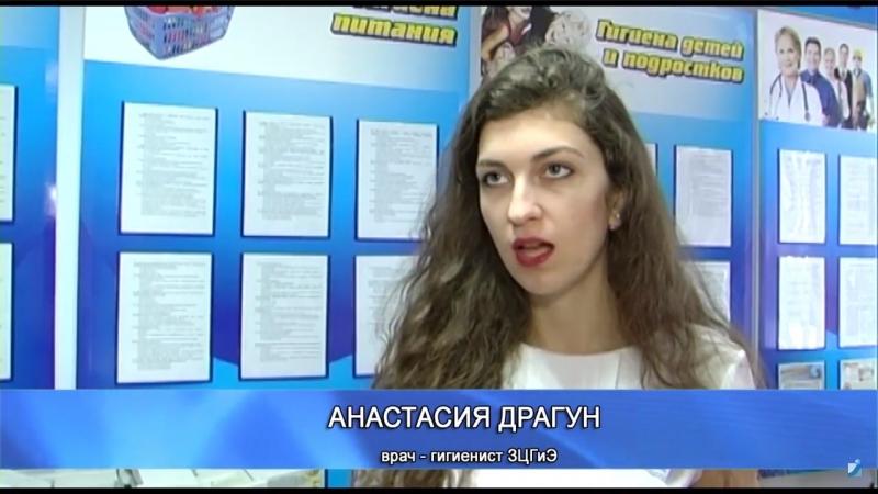 Актуальное интервью 11 марта 2018. Врач-гигиенист ЗЦГиЭ Анастасия Драгун.