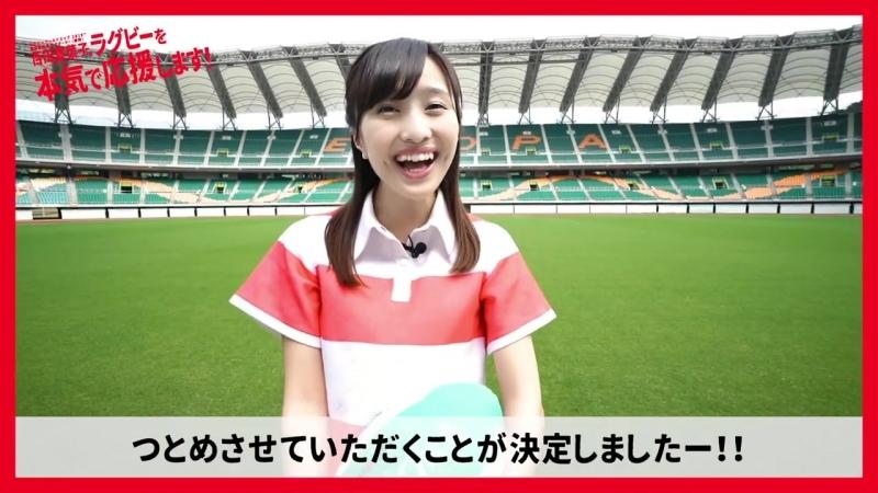 ラグビーワールドカップ2019™開催都市特別サポーターによるPR動画「百田夏菜子。ラグビーを本気で応援します!」