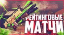 Рейтинговые матчи в Warface! 1 против 5 на РМ в Варфейс! Они писали сдавайтесь! 41 Убийство на РМ!