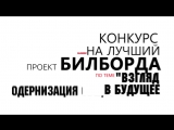 В Атырауской области объявили конкурс на лучший дизайн билборда отображающий суть программы «Болашаққа бағдар: рухани жаңғыру»