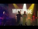 Многоточие Ничто Не Вечно Feat. Ян Sun