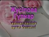 Жүсіпова Гүлнар туылған күніңіз құтты болсын!
