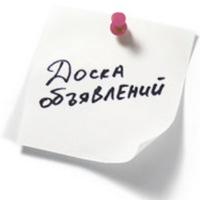 Доска объявлений г кумертау цзн скрипт доска объявлений avito