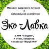 Эко-Лавка магазин здорового питания. Казань