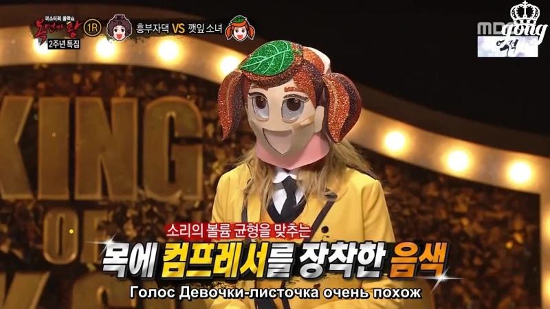 RUS SUB King of Masked Singer 105 эпизод 170402 отрывок с Минзи