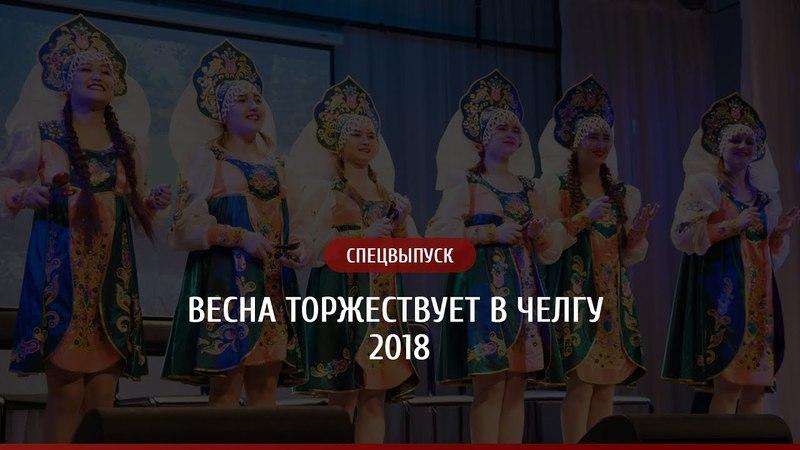 Весна торжествует в ЧелГУ - 2018