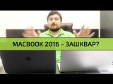 MacBook Pro Retina 2016 - почему не стоит своих денег