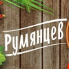 """Доставка пирогов и пиццы """"Румянцев"""" СПб"""