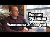 Прогноз и ставка 30000 рублей на матч Россия - Франция.