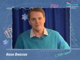С Новым годом поздравляет Иван Ожогин.