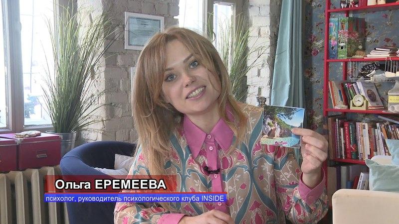 Составляем Карту Желаний. Мастер-класс Ольги ЕРЕМЕЕВОЙ