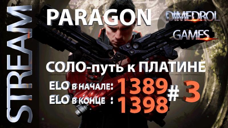 Paragon. Стрим. Соло-путь к платине 3 (9 elo)