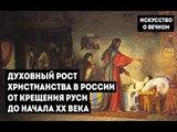 Концерт из серии Искусство о вечном - от крещения Руси до начала XX века