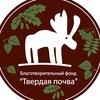 """Клуб Прикладной Экологии  и БФ """"Твердая почва"""""""