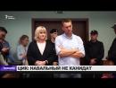 ЦИК. Навальный не кандидат. Новости.