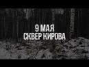 321-я Сибирская. Тизер к выступлению 9 мая на сквере им.Кирова