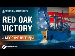 Морские легенды: Red Oak Victory