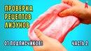 Как сделать лизуна своими руками / Проверка рецептов лизунов от подписчиков. Часть 2