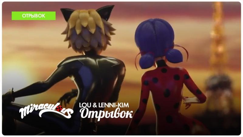 Miraculous: Les Aventures de Ladybug et Chat Noir – Lou Lenni-Kim, Music Video   Extrait 3