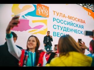 Фильм о студенческой весне Тула - Москва 2017