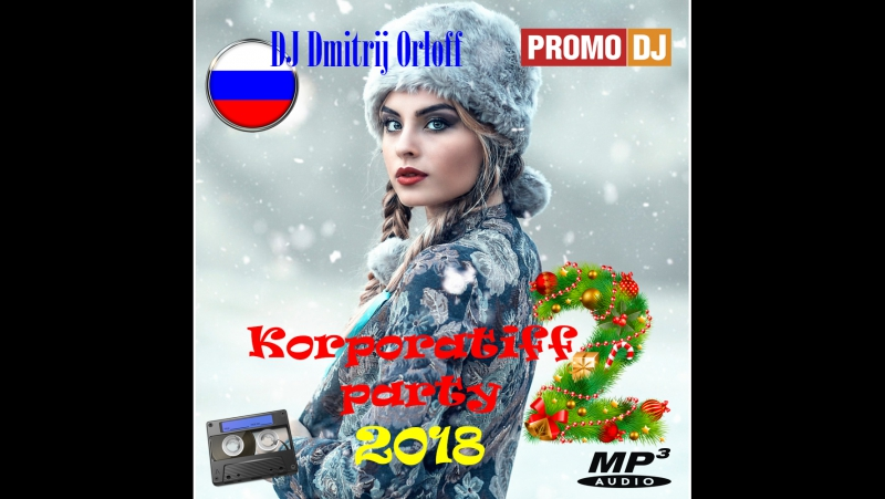 DJ Dmitrij Orloff - Korporatiff party 2018 (vol.2)
