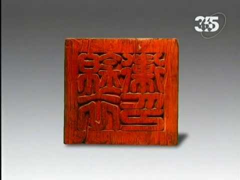 Императоры и императрицы в истории Китая Император Йонг Ли