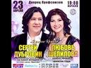 23 апреля, г Минск , Любовь Шепилова и Сергей Дубровин с концертной программой Второе крыло