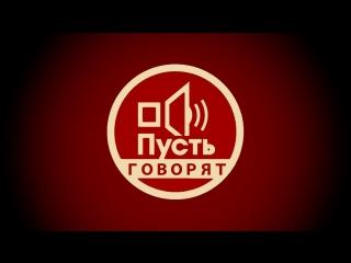 Pust Govoryat - Джигарханян наносит ответный удар / 22.03.2018