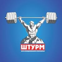 Логотип Кросcфит Тольятти, ШТУРМ