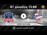 «СКА-Нева» Санкт-Петербург - «Зауралье» Курган