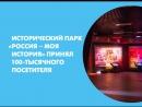 Исторический парк «Россия — моя история» принял 100-тысячного посетителя