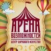 Центр Циркового Искусства «Арена Возможностей»