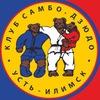 Самбо и Дзюдо в городе Усть-Илимске