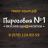 """Кафе/Доставка  """"Пироговая №1"""", г.Ялта."""