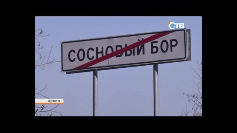 21.06.2017 Дорога Форт Красная Горка-Коваши-Сосновый Бор будет отремонтирована в 2017 году.