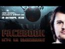 Facebook: Игра на выживание   Артем Кравченко   Вечерний Слив   Foxyads TV
