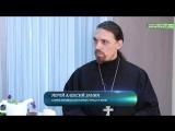 Беседа. Иерей Алексий Занин, клирик Богоявленского храма г. Усмани.