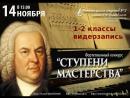 Школьный конкурс Ступени мастерства 14.11.17 1-2 класс