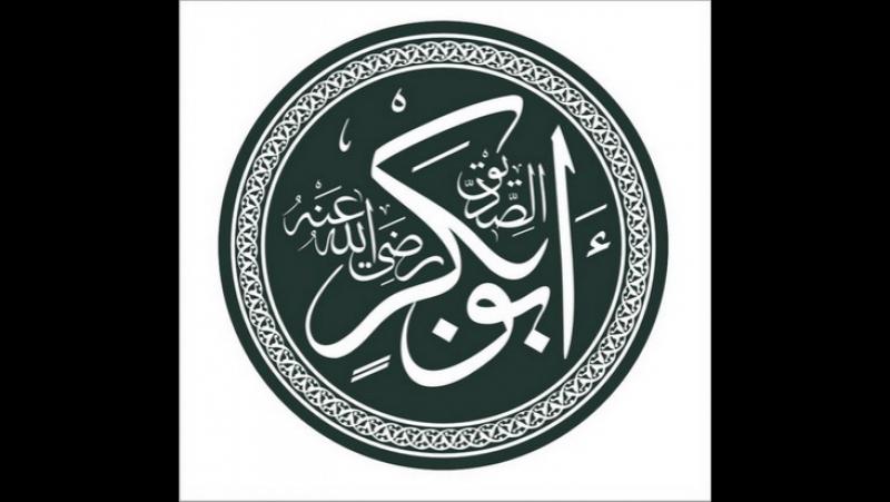 Абубакр ас-Сиддик - Сподвижник Пророка Мухаммада(Мир Ему)