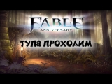 🔥 Тупа проходим 🔥 // Fable Anniversary
