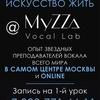 Вокальная Лаборатория MyZZa (MyZZa Vocal Lab)