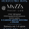 Вокальная Лаборатория MyZZa (MyZZa Vocal Lab)