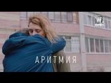 """Ирина Горбачева, Борис Хлебников о фильме """"Аритмия"""""""