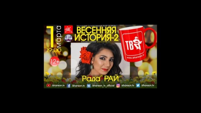 Рада РАЙ в Гала – концерте ВЕСЕННЯЯ ИСТОРИЯ Шансон ТВ-2