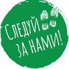 """СЛЕДУЙ ЗА НАМИ!""|Отдых|Туризм|Абакан"