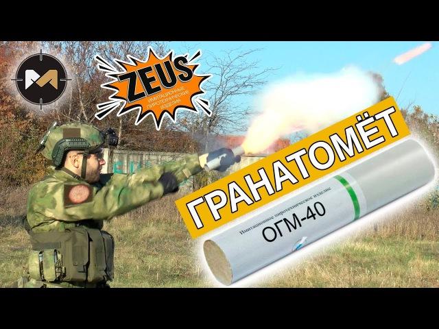 Самый дешевый страйкбольный гранатомет ОГМ-40 ПЕНАЛ Airsoft Grenade Launcher
